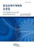 한국유체기계학회 논문집