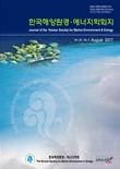 한국해양환경·에너지학회지