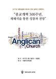 대한성공회 전국성직자 신학연수 자료집