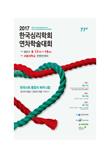 한국심리학회 학술대회 자료집