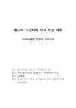 구결학회 학술대회 발표논문집