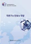 KRIS 창립 기념논문집