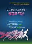 전국체육대회기념