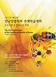 한국양봉학회 학술대회 자료집