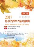 한국기상학회 학술대회 논문집