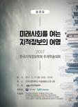 한국지적정보학회 학술발표대회 논문집