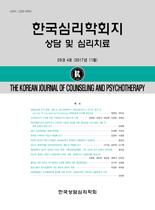 한국심리학회지: 상담 및 심리치료