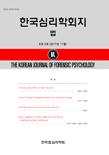 한국심리학회지: 법
