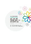 성인간호학회 학술대회
