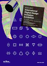 ICCC International Digital Design Invitation Exhibition