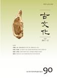 KOMUNHWA : Korean Antiquity