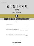 한국심리학회지: 중독
