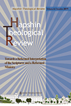 Hapshin Theological Review