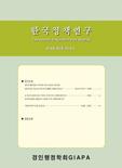 한국정책연구