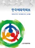 한국체육학보