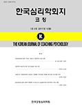 한국심리학회지: 코칭