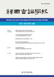한국언론학보