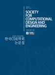 한국CDE학회 논문집