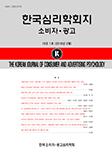 한국심리학회지: 소비자·광고