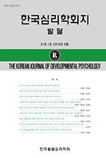 한국심리학회지: 발달