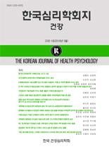 한국심리학회지: 건강