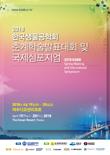 한국생물공학회 학술대회