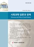 사회과학 담론과 정책
