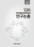 GRI 연구논총