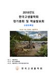 한국고생물학회 정기총회 및 학술발표회