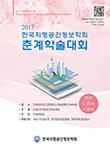 한국지형공간정보학회 학술대회