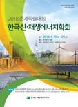 한국신재생에너지학회 학술대회논문집