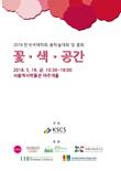 한국색채학회 학술대회