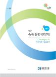 충북 동향 전망대