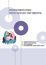 한국지역사회생활과학회 학술대회 자료집