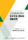 한국생활과학회 학술대회논문집
