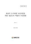 중점정책연구 현안연구