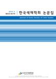 한국색채학회논문집