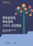 국민체육진흥세미나