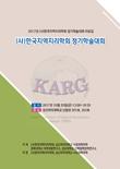 한국지역지리학회 학술대회발표집