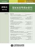 정보보호학회논문지