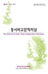 동서비교문학저널