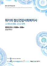 한국정신보건사회복지학회 학술발표논문집