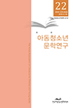 아동<span class='kwd_hilighting'>청소년</span>문학연구