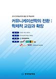 한국방송학회 학술대회 논문집