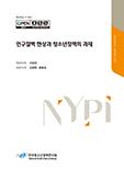 한국청소년정책연구원 연구보고서