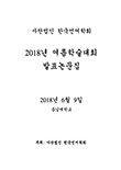 한국언어학회 학술대회지