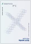 한국컴퓨터그래픽스학회 학술대회