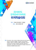 유체기계 연구개발 발표회 논문집