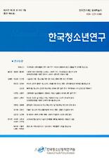 한국<span class='kwd_hilighting'>청소년</span>연구