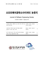 소프트웨어공학 소사이어티 논문지